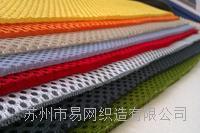 3D网布材料