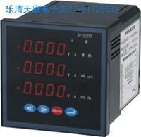 PD1008-3S9多功能电力仪表 PD1008-3S9