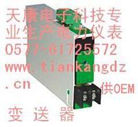 JD134-BS4I3三相电流变送器 JD134-BS4I3