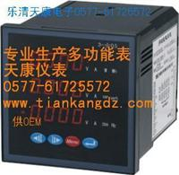 HD194E-9S9多功能电力仪表 HD194E-9S9