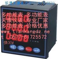 YH6305三相电流电压表 YH6305