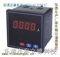 RG194Q-2X8  RG195I-3X1 RG194U-3X1交直流数字仪表 RG194Q-2X8  RG195I-3X1 RG194U-3X1