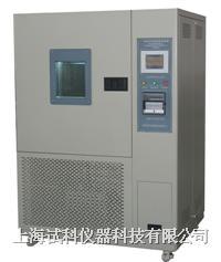 可程式高低溫試驗箱