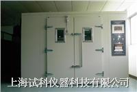 光伏組件濕熱試驗箱|光伏組件試驗箱