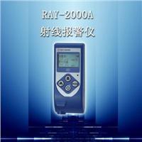 RAY-2000A個人劑量儀(射線報警儀)