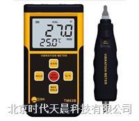 TM63B分體式數字測振儀