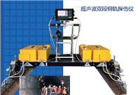 超聲波雙段鋼軌探傷儀