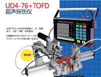 UD4-76+TOFD