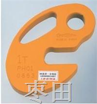 管钩吊具 PHC 0.5