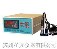 在線振動監測儀 HG-2801/HG-2802/HG-2804
