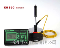 便攜式里氏硬度計 EH850