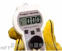 焊接測氧儀 PurgEye 100 IP65