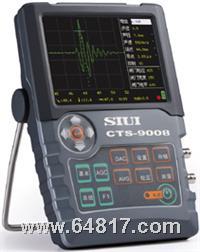 CTS-9008数字超声波探伤仪 CTS-9008