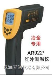AR922+红外测温仪 AR922+