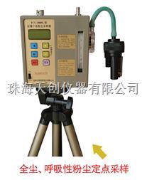 防爆型FCC-3000G粉塵采樣器 FCC-3000G