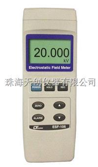 台湾路昌ESF-106手持式非接触静电测试仪