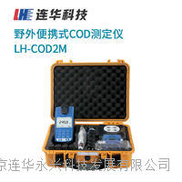 野外应急COD快速测定仪 LH-COD2M