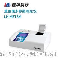 重金属多参数测定仪 LH-MET3M型