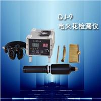 DJ-9电火花检漏仪 DJ-9