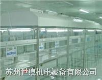淨化流水線 SX-潔淨流水線01
