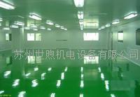 淨化車間工程 SX-cleanroom01