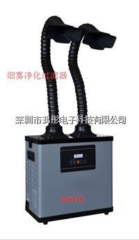 激光粉塵煙霧凈化設備