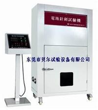 電池針刺試驗機 BE-9002