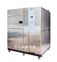 高低溫沖擊試驗箱 BE-CH