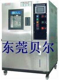 臥式恒溫恒濕試驗箱 BE-TH-1200L8