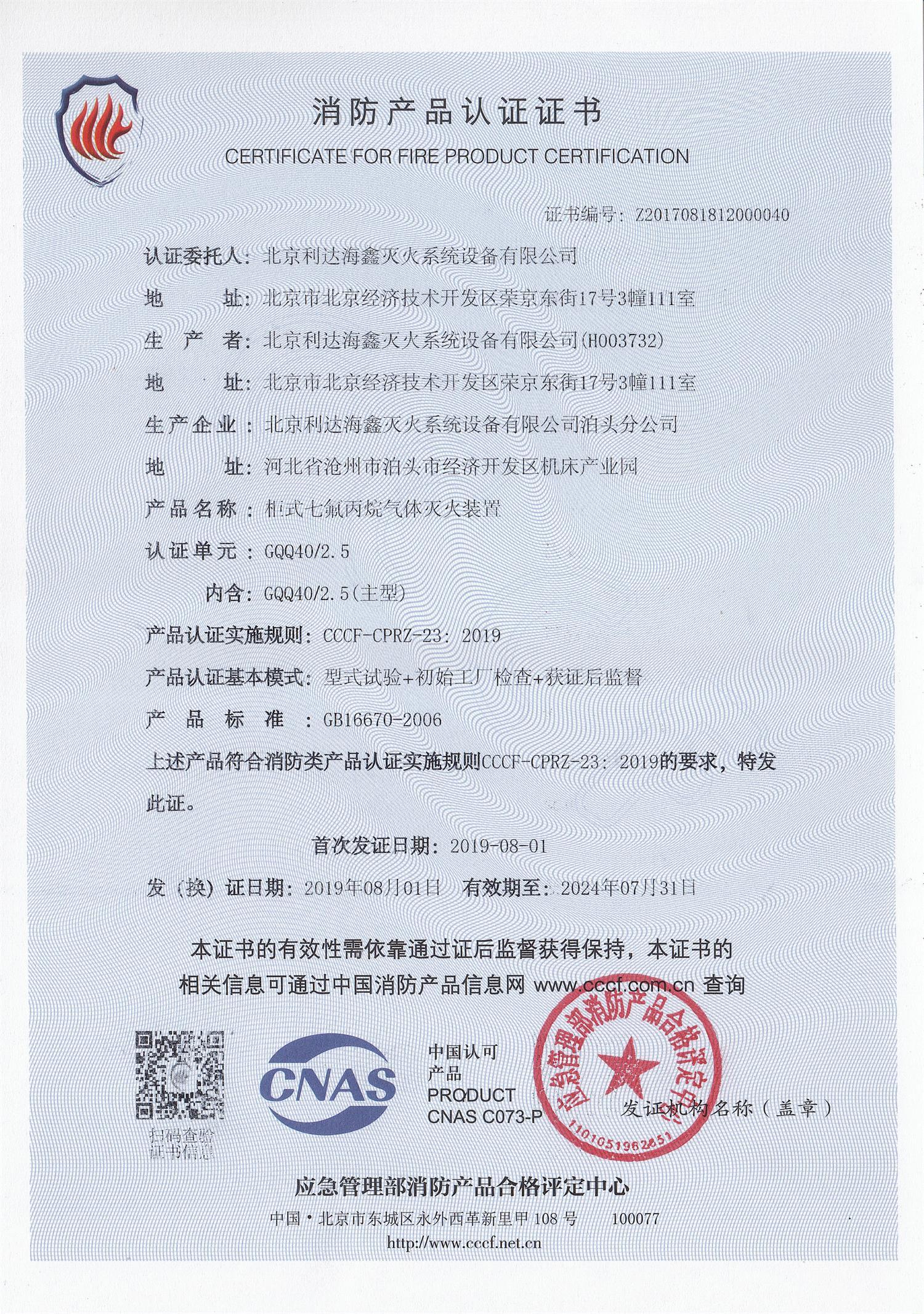 3C认证证书40L柜机