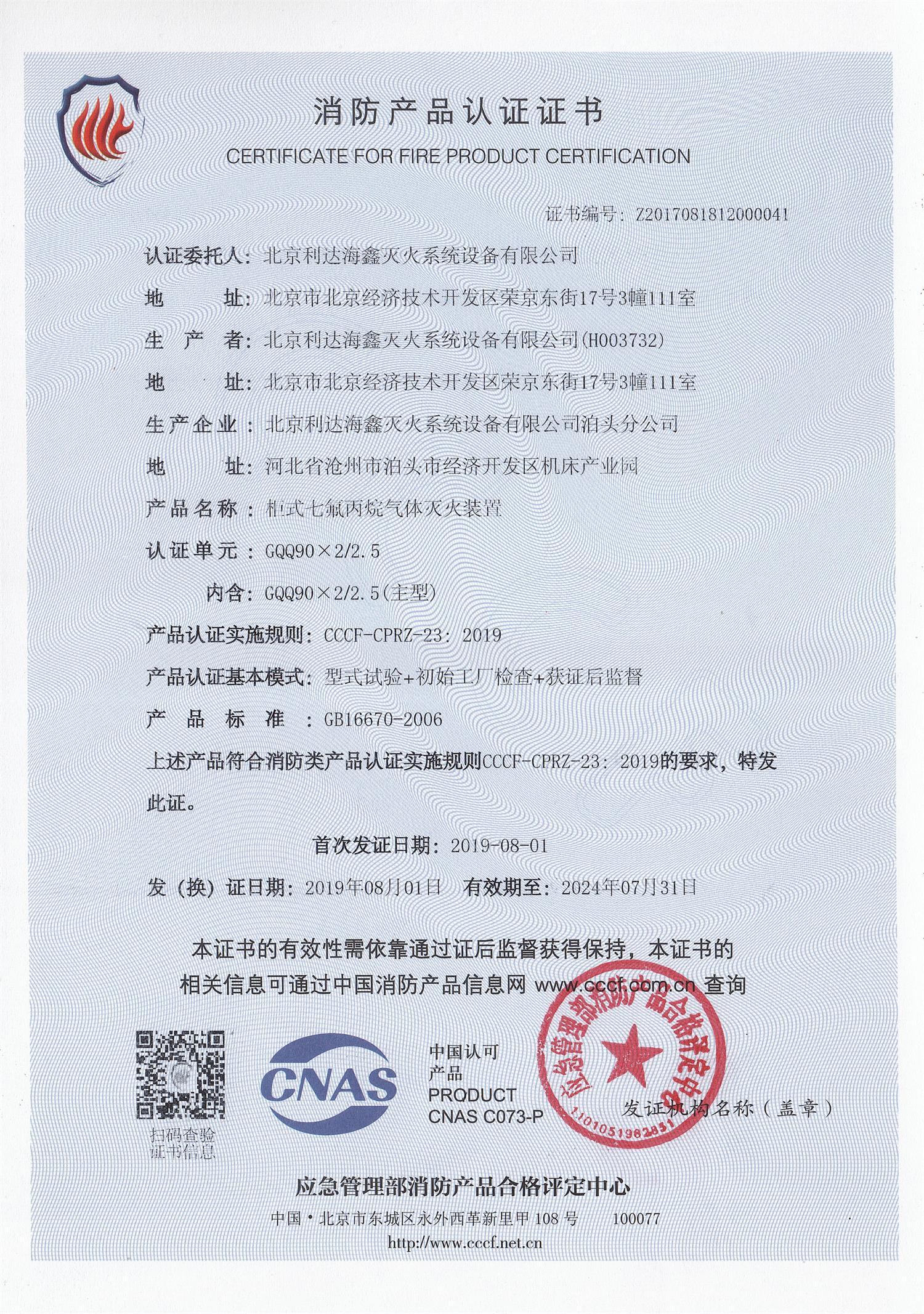 3C认证证书GQQ90*2