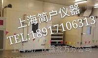 高低温试验箱价格差异大的原因-上海简户揭晓 高低温试验箱价格差异大的原因-上海简户揭晓