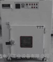 無氧烘箱/無氧化干燥箱/氧含量控制烘箱 SXH-270YN