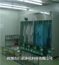 無塵衣柜(潔凈室更衣柜) JUXING無塵衣柜