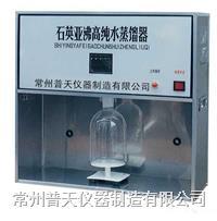 全石英亞沸高純水蒸餾器 SYZ-C