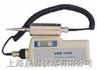 測振儀VC63A