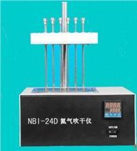 NBI-24D氮吹儀
