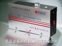 涂料金属两用光泽度仪 MN60-D