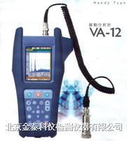 振动分析仪 VA12S