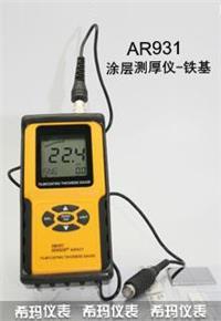 香港希玛涂层测厚仪-铁基型AR931 AR931