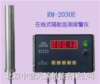在線輻射報警儀 型號:ZHRM-2030E ZHRM-2030E