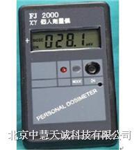 放射性檢測儀/輻射檢測儀/個人劑量儀/射線檢測儀 型號:ZHFJ2000 ZHFJ2000