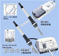 小型温控型电烙铁