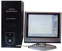 EMC2008型八通道瞬態波形存儲記錄儀(替代SC16、SC16A、SC16B和SC20型光線示波器) EMC2008