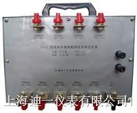 接地導通電阻測試儀檢定裝置 JDZI