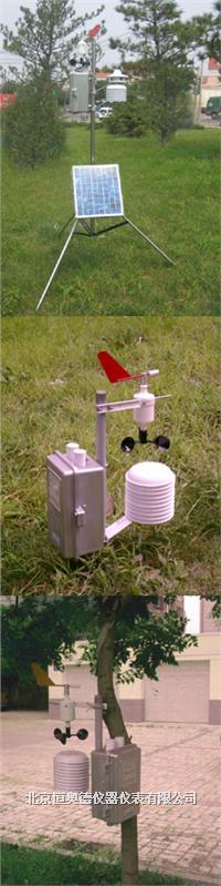 便携式阳光气象站/气象站 JZ11-PC4