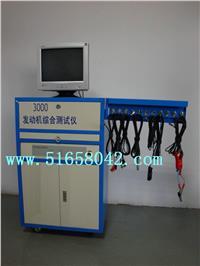 发动机综合测试器/发动机检测仪
