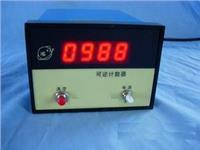 可逆计数器 可逆电子计数器恒奥德