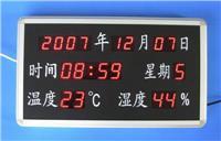 审讯专用温湿度屏/温湿度屏/温湿显示器