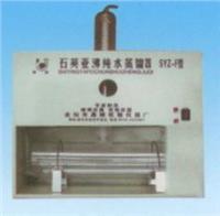 石英亚沸高纯水蒸馏器 SYZ-F